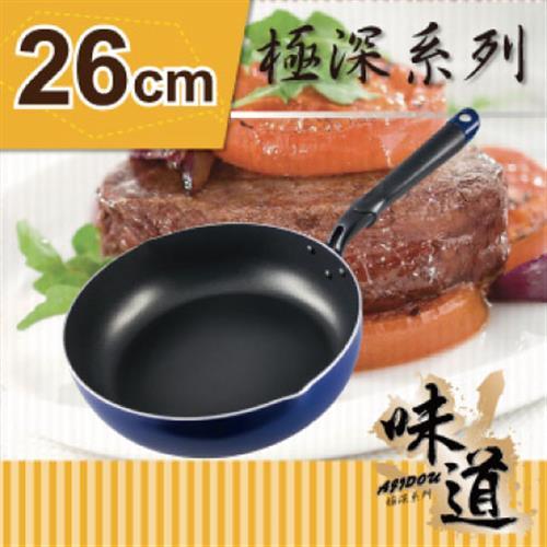 【味道】26cm味道IH極深型不沾平底鍋(電磁爐.瓦斯爐專用)