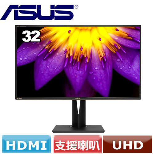 R1【福利品】ASUS華碩 32型4K專業液晶螢幕 PA329Q