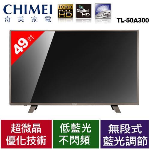 CHIMEI奇美 49型低藍光LED電視 TL-50A300