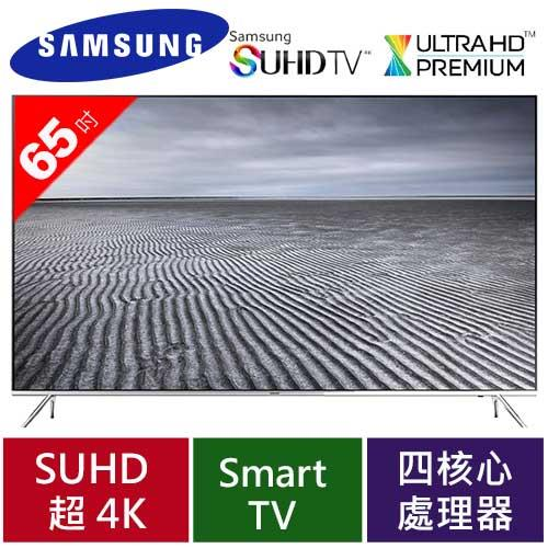 Samsung三星 65型4K HDR量子點智慧電視 UA65KS7000WXZW
