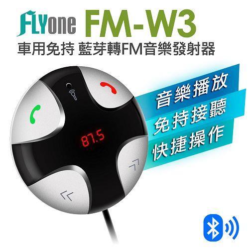 FLYone FM-W3 車用免持/藍芽轉FM音樂傳輸/MP3音樂播放器