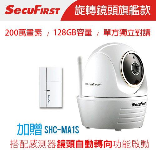 SecuFirst WP-G02S 旋轉 FHD 攝影機 (超值包)【11月精選特惠 低於83折 現省800】