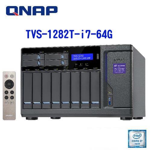 QNAP威聯通 TVS-1282T-i7-64G 12Bay網路儲存伺服器