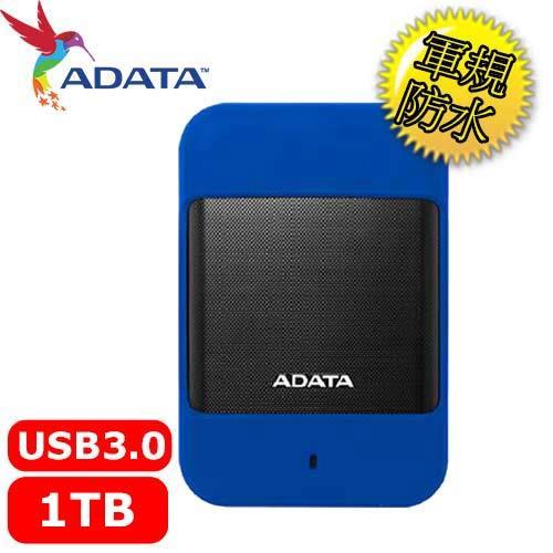 ADATA威剛 Durable HD700 1TB(藍) 2.5吋軍規防水防震行動硬碟【下殺200↘送防毒軟體】