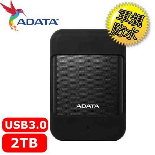 【網購獨享優惠】ADATA威剛 Durable HD700 2TB(黑) 2.5吋軍規防水防震行動硬碟