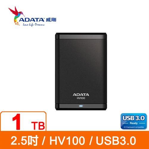 ADATA威剛 HV100 1TB(黑) USB3.0 2.5吋行動硬碟【下殺200↘送硬碟袋~7/31止】