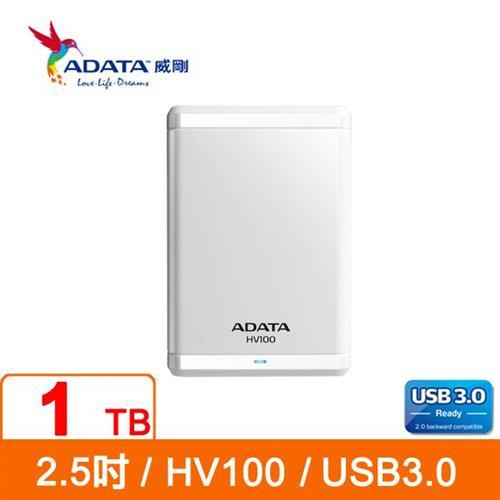 【網購獨享優惠】ADATA威剛 HV100 1TB(白) USB3.0 2.5吋行動硬碟