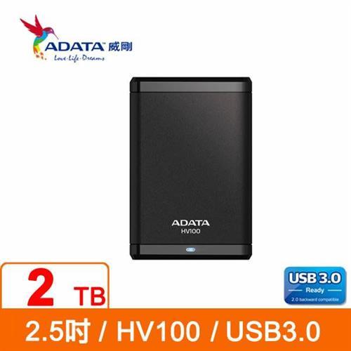 【網購獨享優惠】ADATA威剛 HV100 2TB(黑) USB3.0 2.5吋行動硬碟