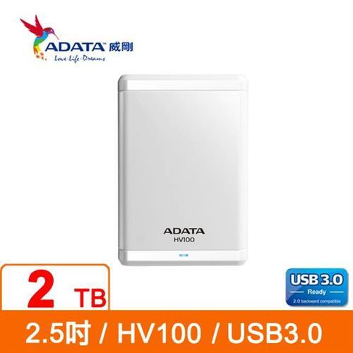 ADATA威剛 HV100 2TB(白) USB3.0 2.5吋行動硬碟【瘋殺400↘送防毒軟體】