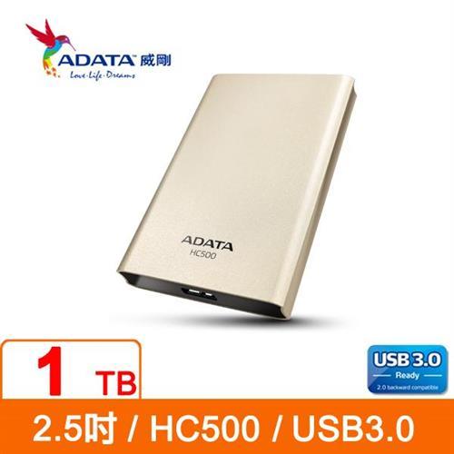 【限時搶購】ADATA威剛 HC500 1TB(金  2.5吋行動硬碟