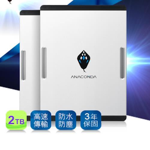 ANACOMDA巨蟒 C1 2TB USB3.0 2.5吋 巨蟒經典行動硬碟-銀