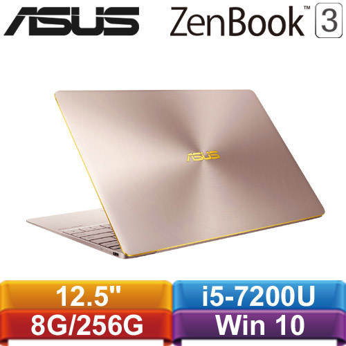ASUS華碩 ZenBook 3 UX390UA-0101B7200U 12.5吋筆記型電腦 玫瑰金