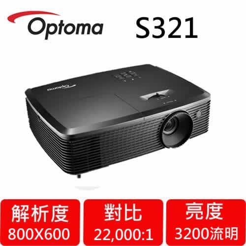OPTOMA奧圖碼 S321 SVGA多功能投影機