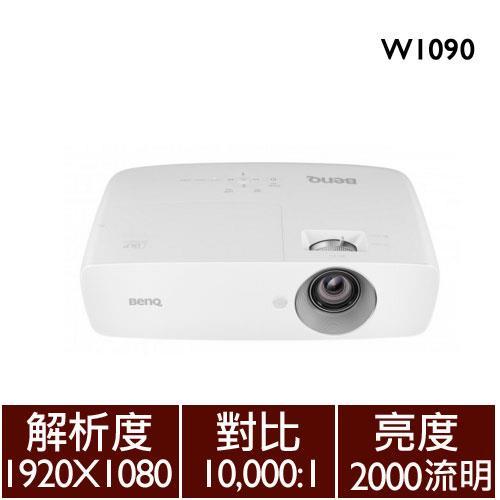 BenQ  W1090  廣色娛樂三坪機