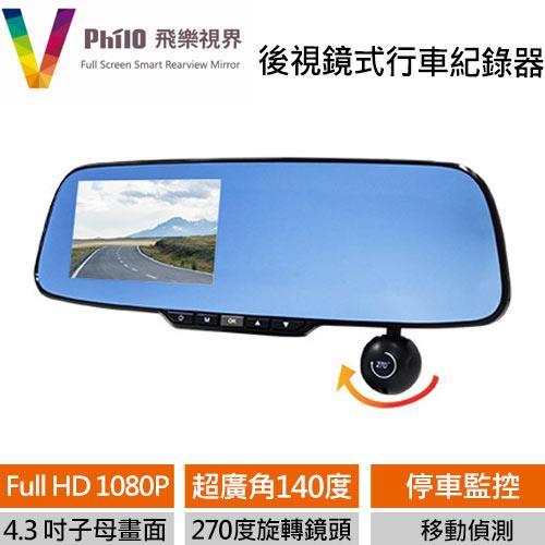 Philo飛樂 4.3吋後視鏡式行車紀錄器 PV368 加贈16G記憶卡
