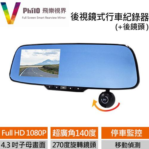Philo飛樂 後視鏡式行車紀錄器 PV368+後鏡頭 加贈16G記憶卡