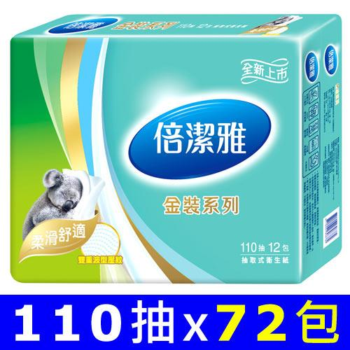 倍潔雅 金裝 柔滑舒適抽取衛生紙110抽x72包/箱