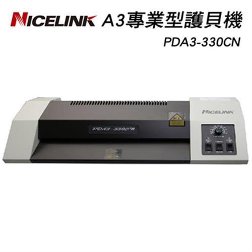 NICELINK耐司林克A3專業型四滾輪鐵殼護貝機 PDA3-330CN
