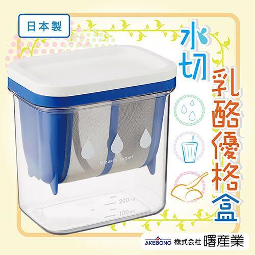 【AKEBONO】 曙產業 水切乳酪優格盒 ST-3000