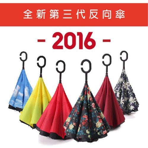 2016 全新第三代 C型握把反向傘