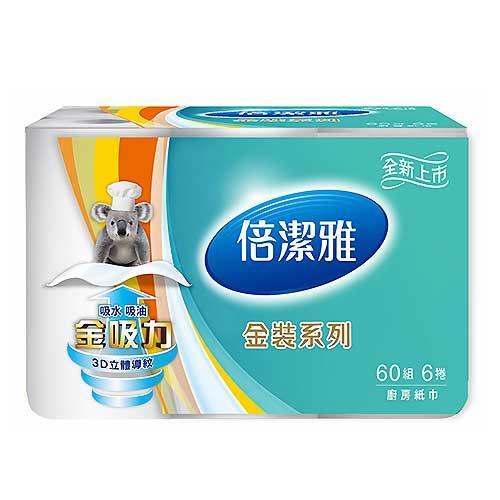 【網購獨享優惠】PASEO倍潔雅 金裝廚房紙巾60張x48捲/箱