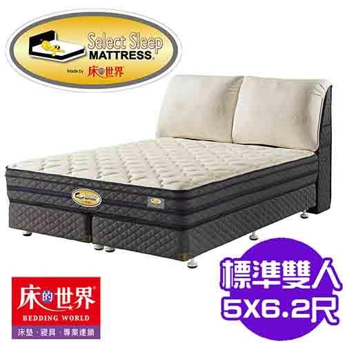 美國首品名床柏克萊Berkeley標準雙人兩線獨立筒床墊