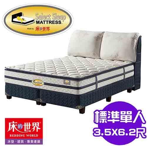 美國首品名床夢幻Dream標準單人三線獨立筒床墊