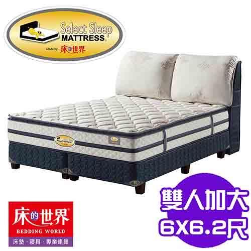 美國首品名床夢幻Dream雙人加大三線獨立筒床墊