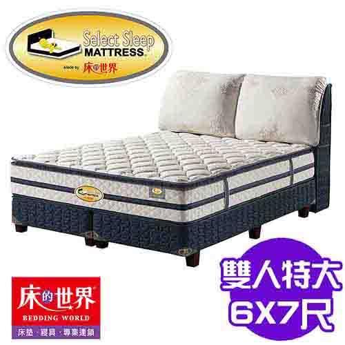 美國首品名床夢幻Dream 加寬加大三線獨立筒床墊