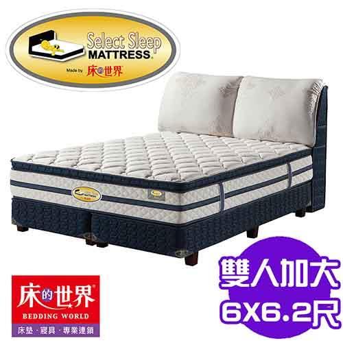 美國首品名床魔法Magic雙人加大三線獨立筒床墊