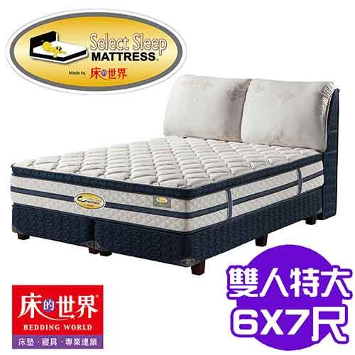 美國首品名床魔法Magic加寬加大三線獨立筒床墊