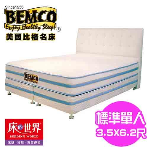美國比格名床新奧林匹克標準單人兩線獨立筒床墊