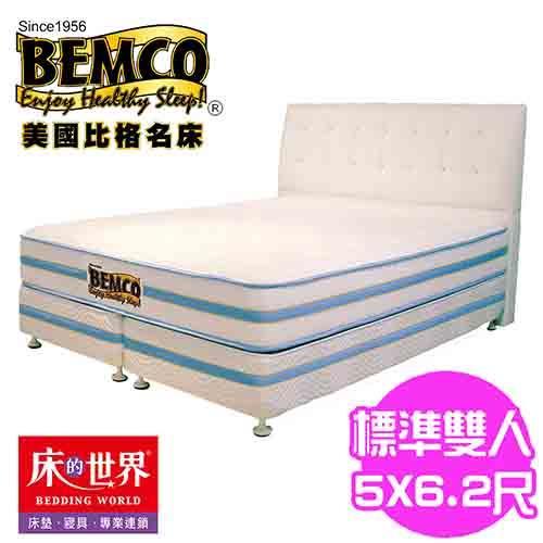 美國比格名床新奧林匹克標準雙人兩線獨立筒床墊