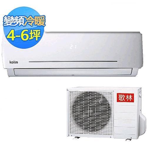 KOLIN 1-1分離式變頻冷暖KDV/KSA32205