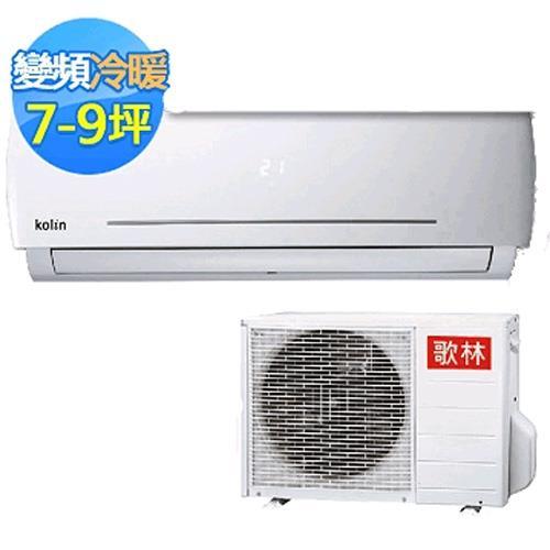 KOLIN 1-1分離式變頻冷暖KDV-45205/KSA-452DV05