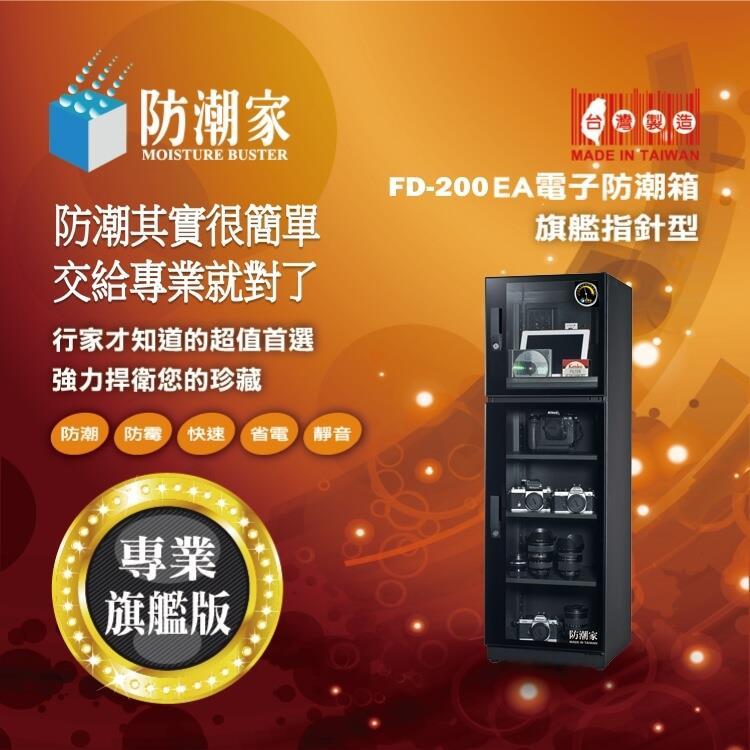 FD-200EA