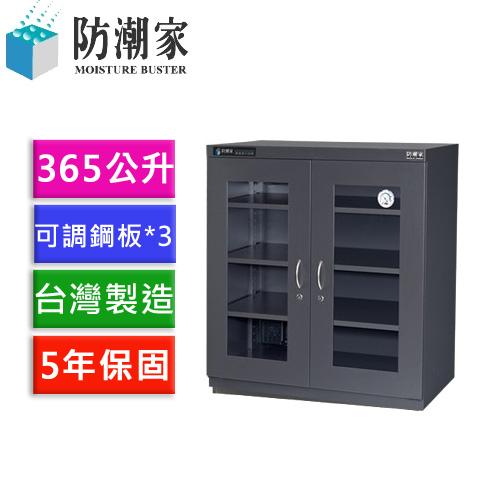 【一般型】防潮家 D-306C和緩除濕電子防潮箱365公升(中大機型)