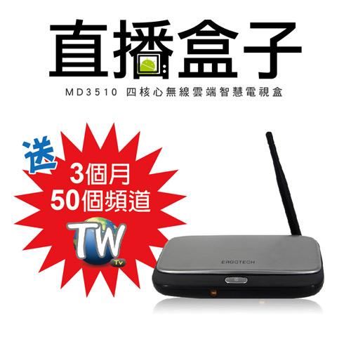 人因 直播盒子 MD3510CKT 台灣好無敵全配版 4K智慧電視盒