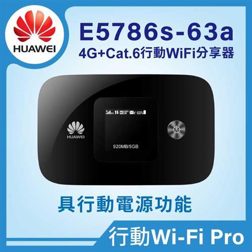 HUAWEI 華為4G行動WiFi E5786S-63A
