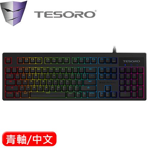 TESORO 鐵修羅 Excalibur RGB V2 神劍幻彩版機械鍵盤 青軸