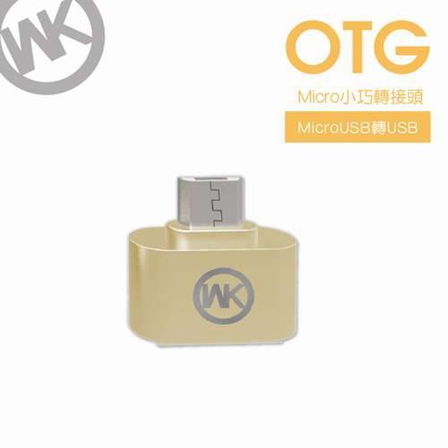 WK潮牌 WKOTG-MU 金色 OTG MICRO USB轉接頭