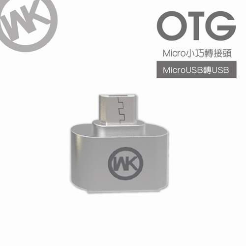 WK潮牌 WKOTG-MU 銀色 OTG MICRO USB轉接頭