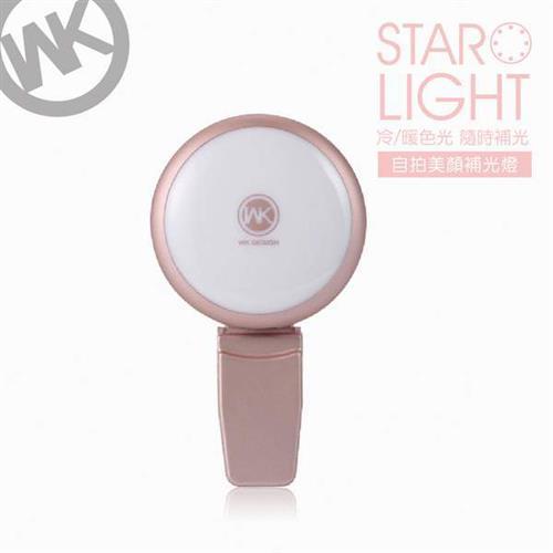 WK潮牌 WTJ01 玫金色 美顏自拍LED多段夾式補光燈