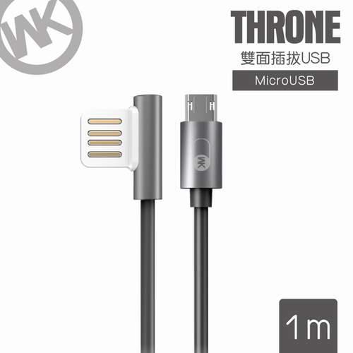 WK潮牌 WDC007 灰色 瓦楞系MICRO USB L型雙向充電傳輸線 1M