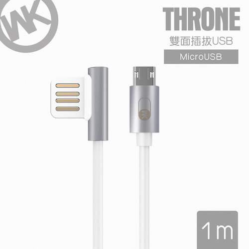 WK潮牌 WDC007 銀色 瓦楞系MICRO USB L型雙向充電傳輸線 1M
