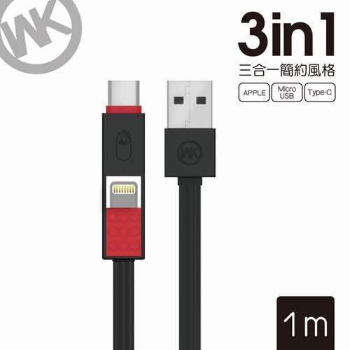 WK潮牌 WDC012 黑色 樂高系三合一充電傳輸線 1M