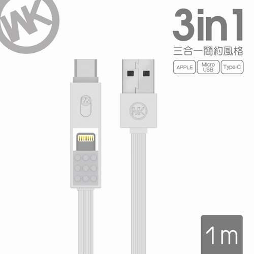 WK潮牌 WDC012 白色 樂高系三合一充電傳輸線 1M