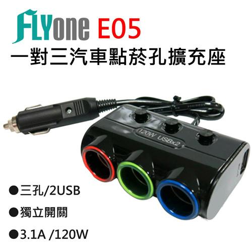 FLYone E05 三孔 獨立開關 2USB 3.1A 120w 一對三 汽車點煙擴充座