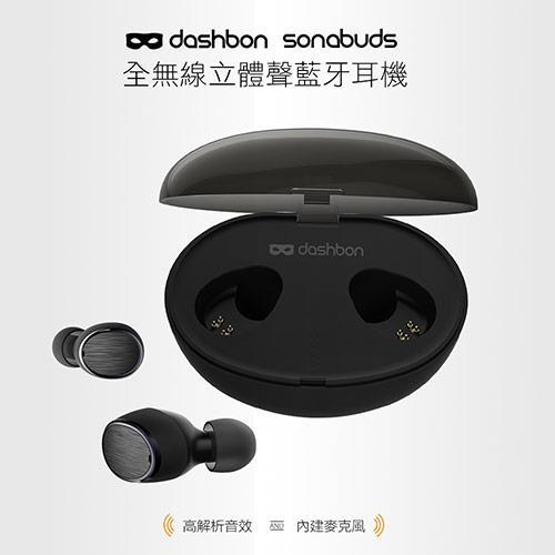 【Dashbon】全無線立體聲藍牙耳機TWS-H3