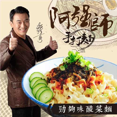 【阿強師 手打麵】勁夠味酸菜麵(五辛素) 4包X12袋